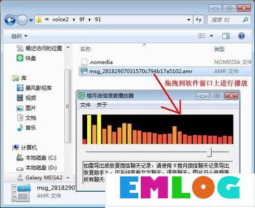 amr文件用什么打开?打开微信amr文件的方法
