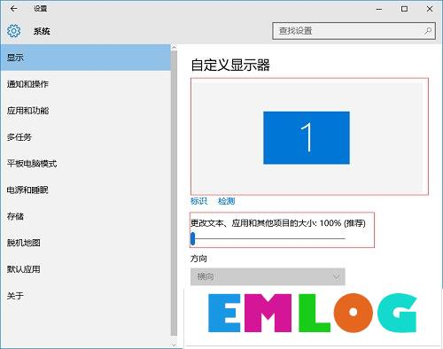 Windows10怎么设置显示器的缩放比例?