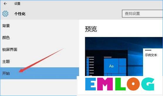Windows10关闭任务栏常用列表的操作方法