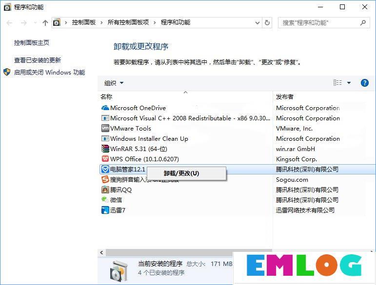 """Win10打开电脑提示""""登录组件错误[4] 请重新启动电脑管家""""怎么办?"""