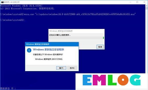 Win10手动安装CAB及MSU格式更新包的操作方法