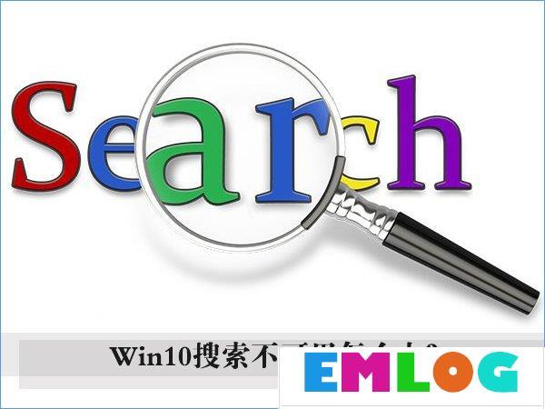 Win10搜索框无法使用怎么办?Win10搜索栏用不了的解决办法