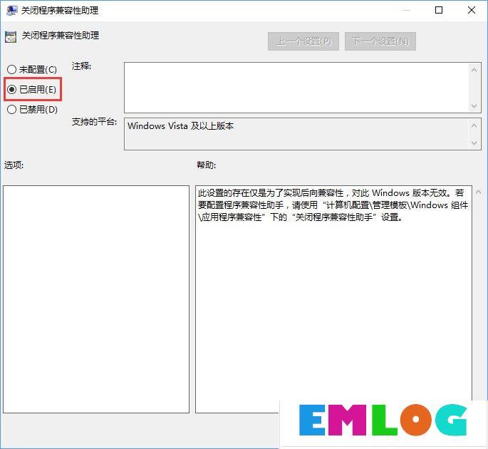 程序兼容助手服务怎么关闭?Win10禁用程序兼容助手服务的方法