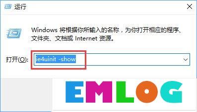 Win10使用命令修复桌面图标缓存的操作技巧