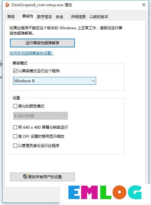 Win10系统如何安装DeskScapes?Win10系统安装DeskScapes的方法