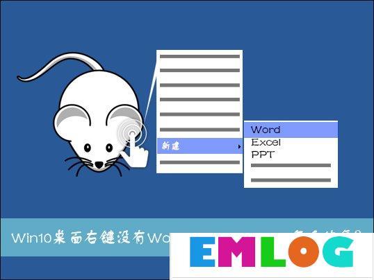 Win10系统桌面右键新建没有Word、Excel、PPT怎么恢复?