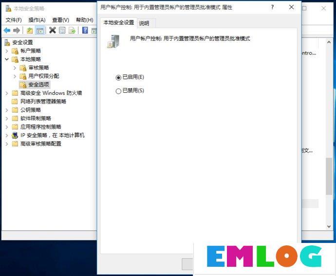Win10系统开启应用提示无法使用内置管理员账户打开怎么办?