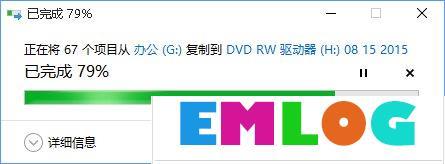 Win10如何刻录dvd光盘?dvd光盘刻录教程