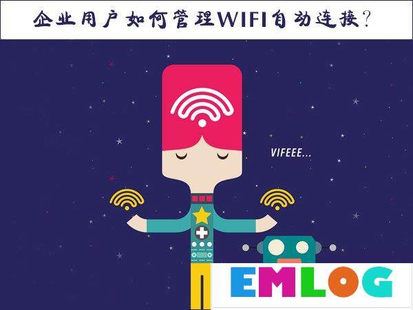Win10系统如何管理WiFi自动连接?