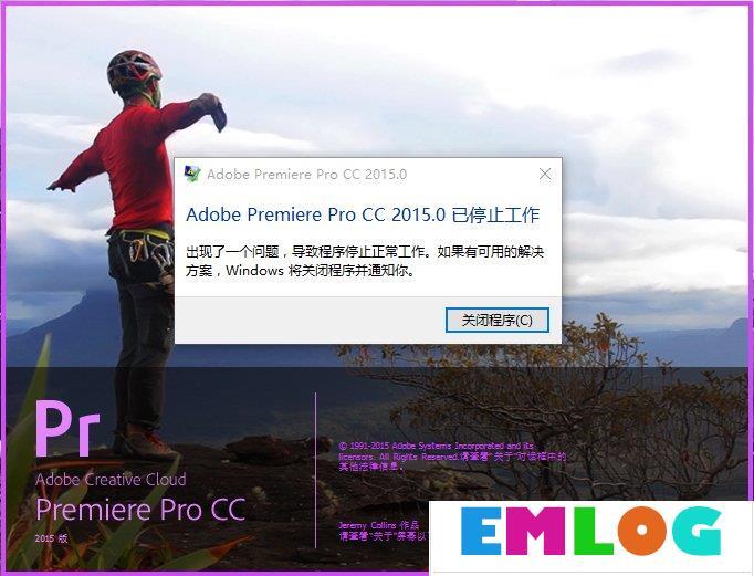 Win10系统下adobe premiere打不开怎么办?