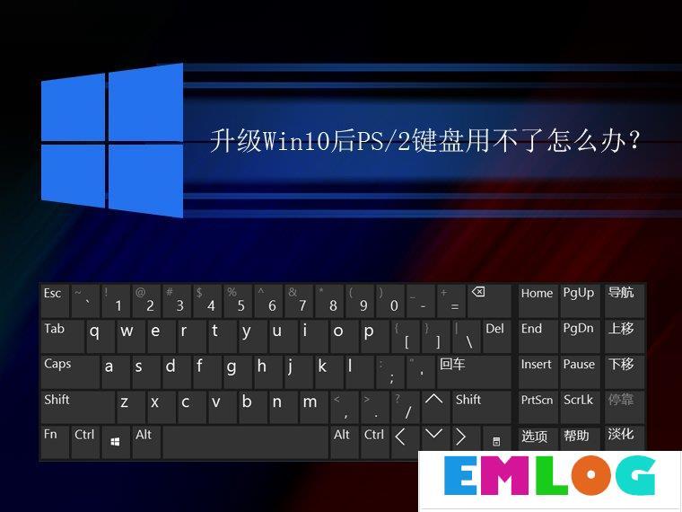 升级Win10后PS/2键盘用不了怎么办?