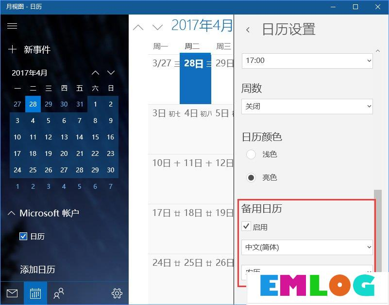 Win10系统下Outlook日历怎么显示农历?