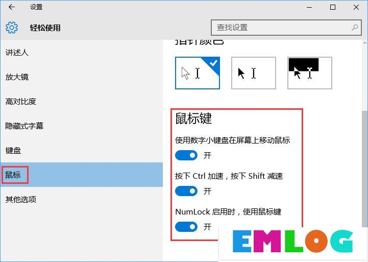 Windows10怎么开启鼠标键?Windows10打开鼠标键的操作方法