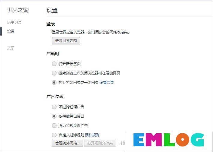 Win10世界之窗浏览器怎么添加主页按钮?