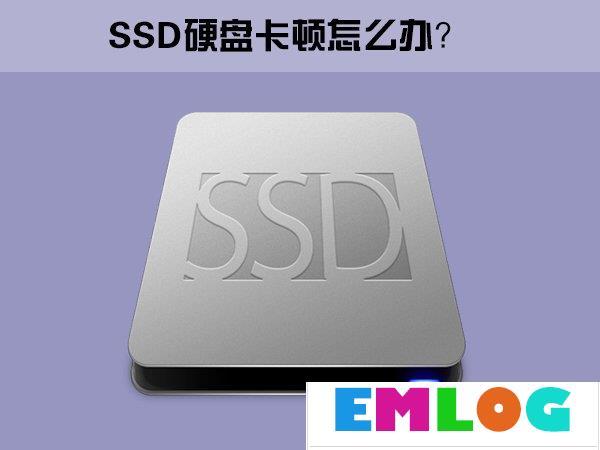Win10系统下SSD固态硬盘经常卡顿怎么办?
