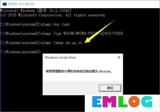 Win10正式版激活密钥分享及密钥的使用方法