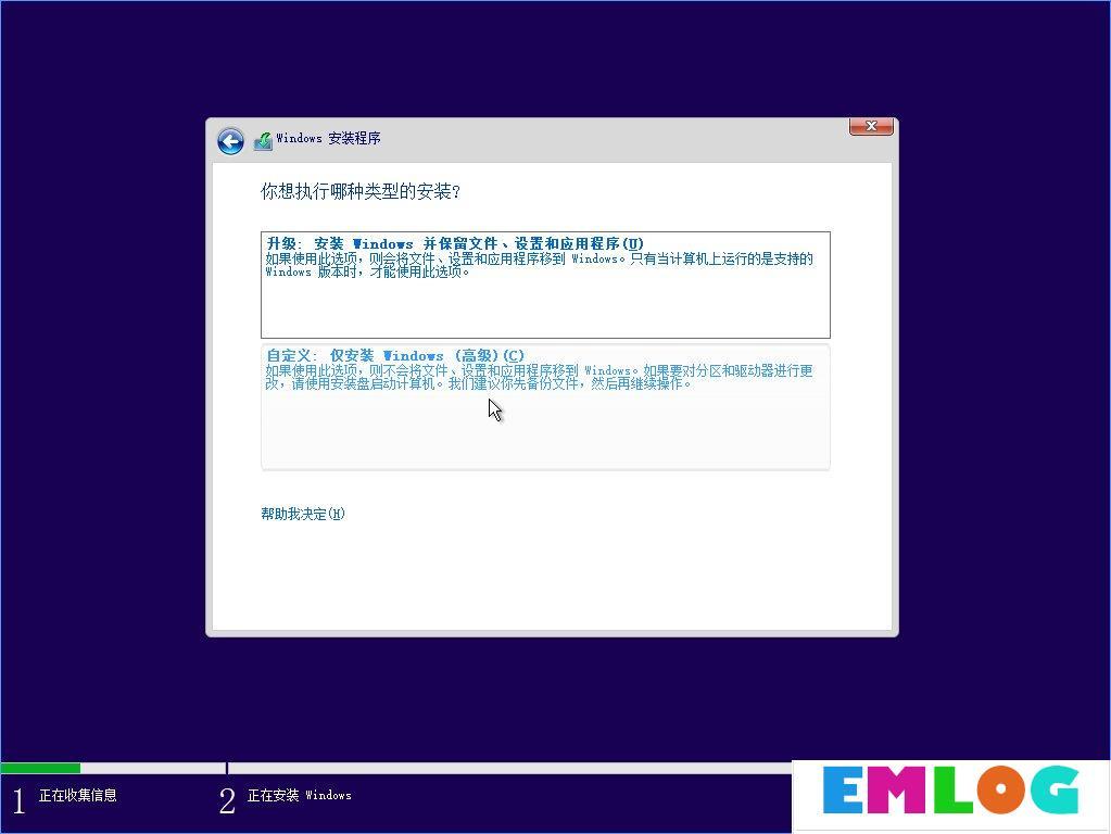 Win10 build 15063正式版系统的详细安装教程