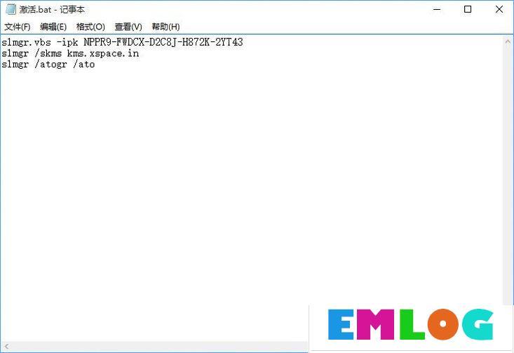 Win10 10240 RTM企业版激活教程
