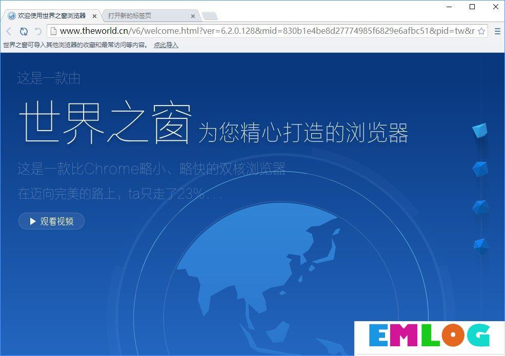 世界之窗浏览器怎么样?Windows10如何安装世界之窗浏览器?