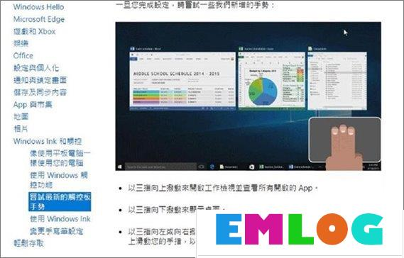 Windows10触控板的正确使用方法