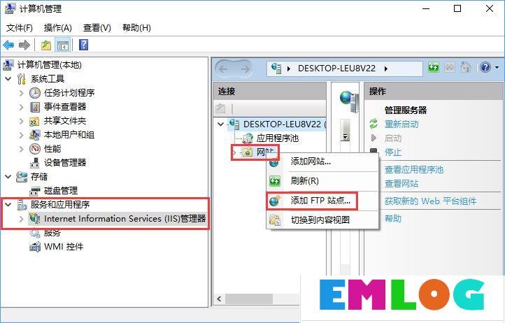 Win10如何搭建FTP服务器以实现快速传输文件?