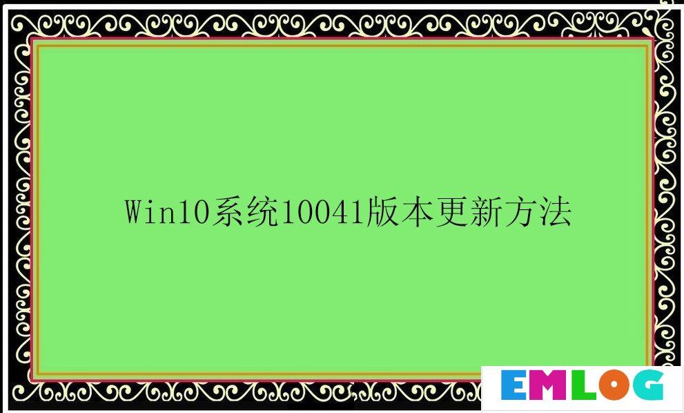 Win10系统10041版本更新方法