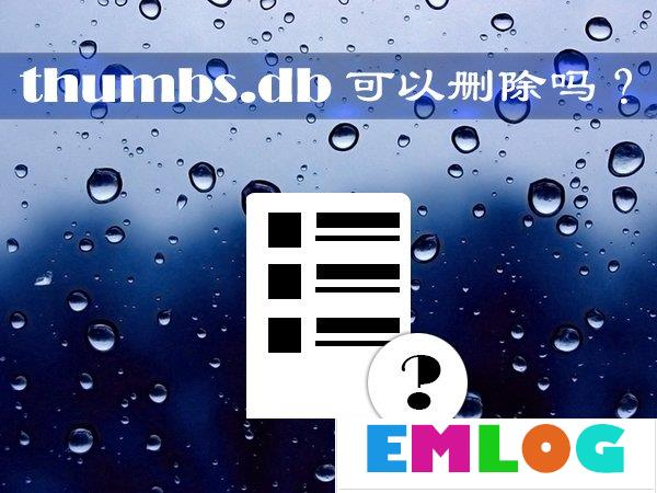 thumbs.db可以删除吗?Win10系统中的thumbs.db怎么删除?