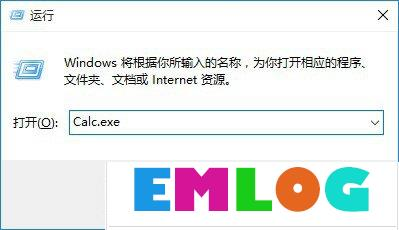 Windows10系统计算器快捷键是什么?