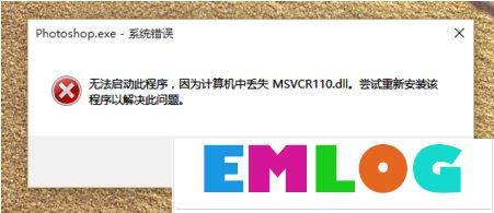 "Win10系统启动程序提示""丢失MSVCR100.dll""怎么办?"
