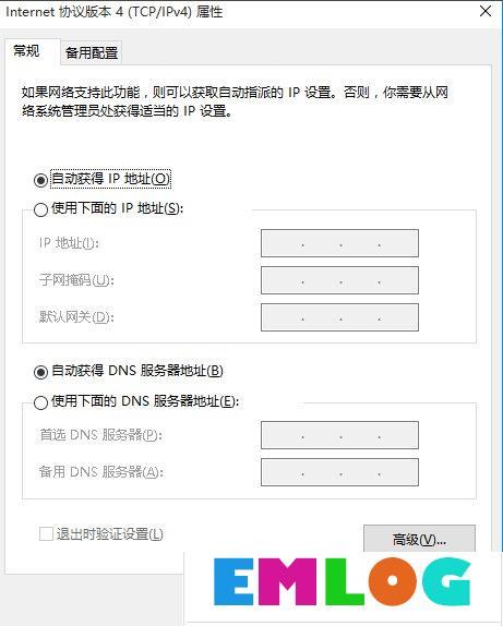 Win10系统无法打开淘宝网页怎么回事?