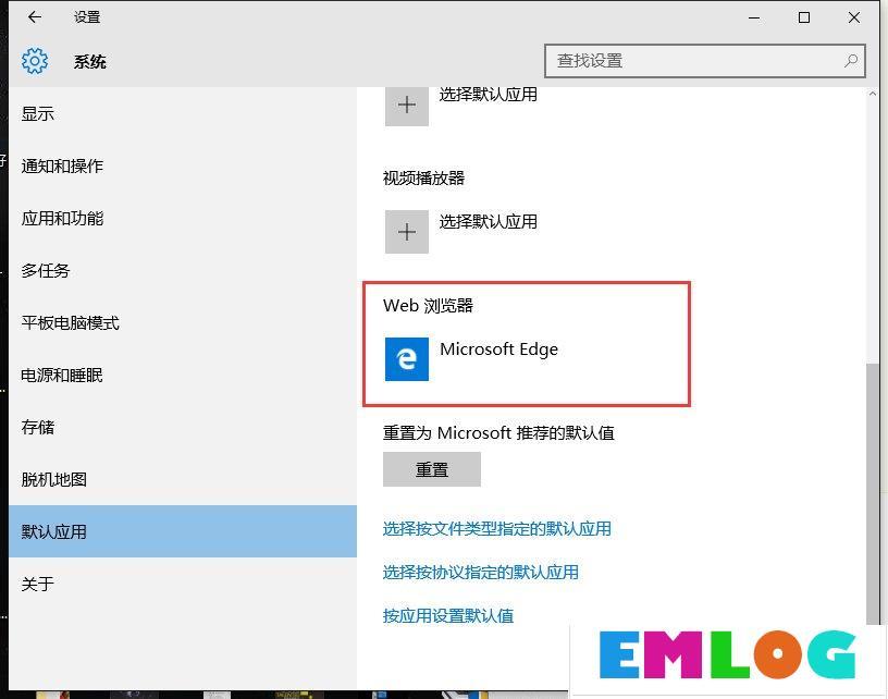 Win10某个应用导致.htm文件的默认应用设置出现问题怎么办?