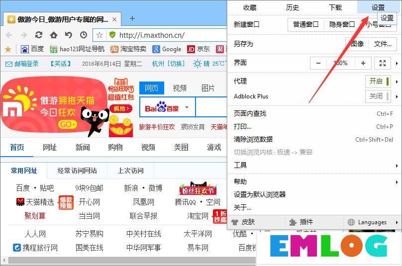 Win10系统下傲游浏览器怎么拦截广告?