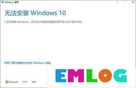 """Win10创意者无法更新提示""""磁盘布局不受uefi固件支持""""怎么办?"""