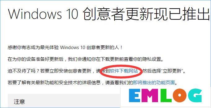 如何升级Win10创意者更新?Win10创意者更新教程