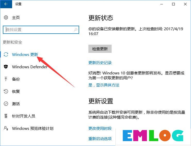 Windows10系统下如何防止电脑偷跑流量?