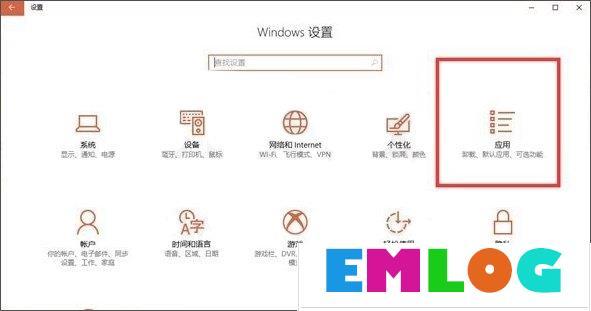 如何为长辈设置Windows10电脑?