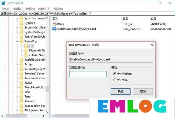 Win10如何启用经典模式的屏幕键盘?