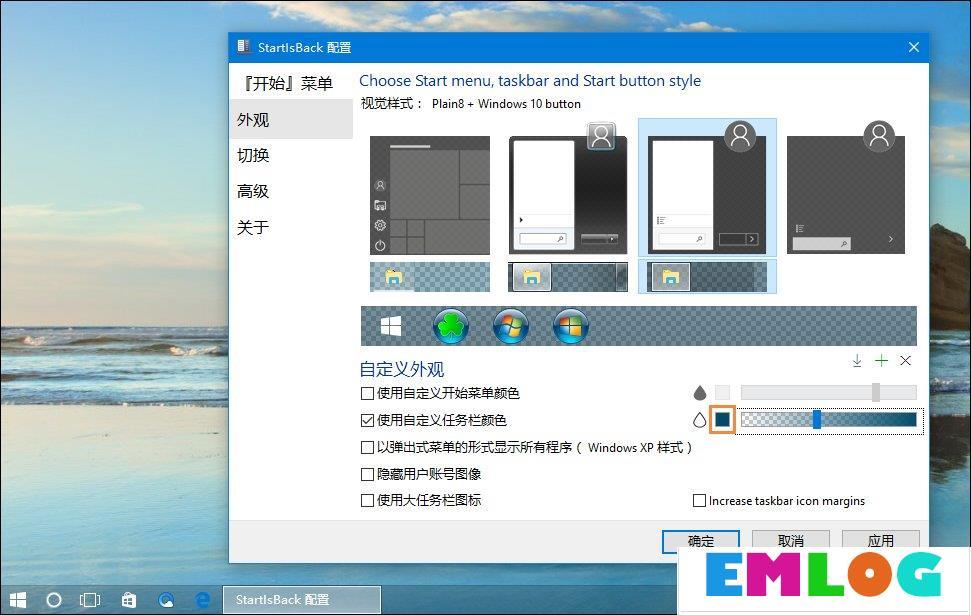 Win10任务栏透明化插件 Win10设置任务栏全透明的方法