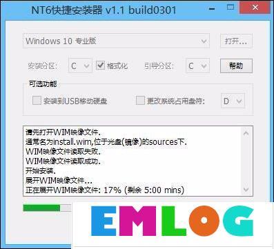 NT6快捷安装器Win10重装详细步骤