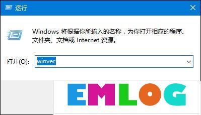 如何查看Win10版本号?查看Windows版本号的方法