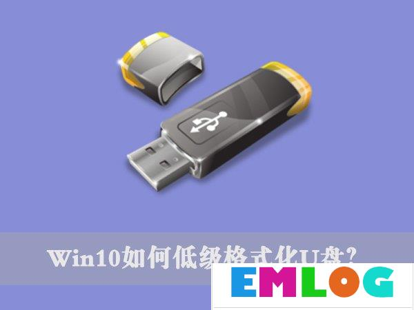 Win10如何低级格式化U盘?U盘低级格式化教程