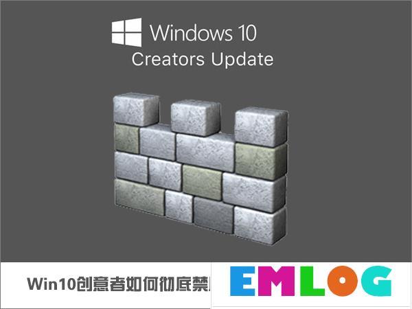 Win10创意者如何彻底禁用Windows Defender?