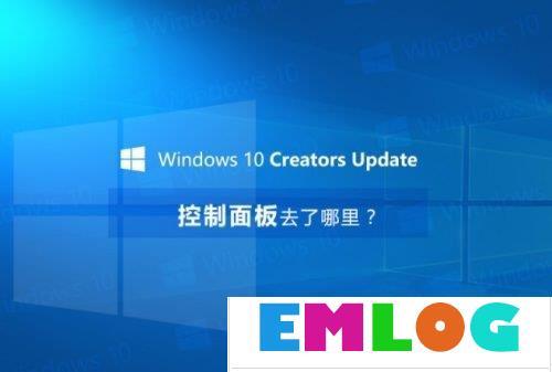 Win10创意者控制面板在哪?Win10创意者控制面板怎么添加到桌面?