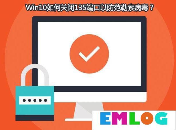 Win10如何关闭135端口?Win10如何查看135端口是否关闭?