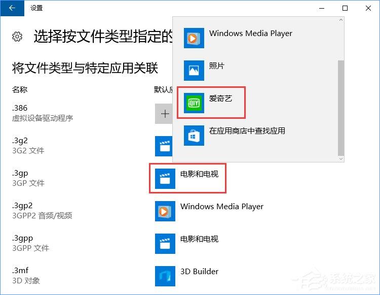 """Win10打开文件提示""""请在默认程序控制面板中创建关联""""怎么办?"""