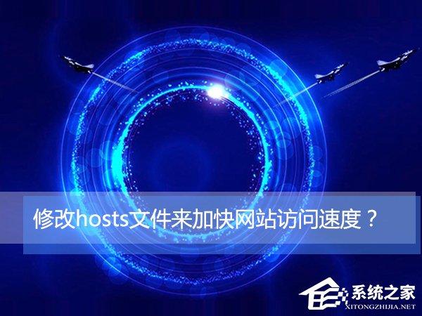 Win10如何通过修改hosts文件来加快网站访问速度?