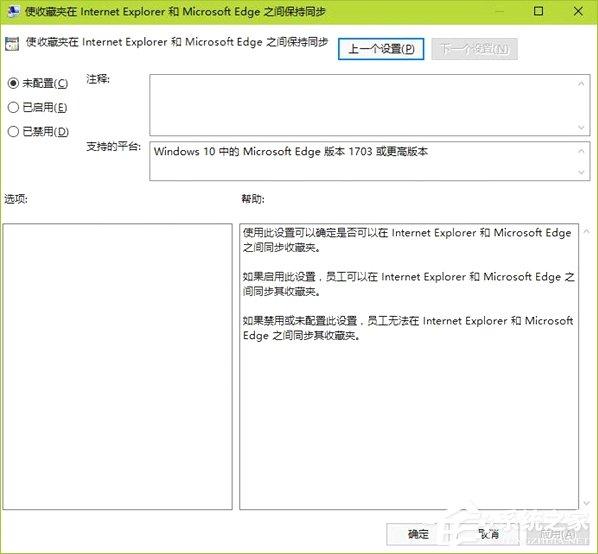 Win10如何同步Edge浏览器和IE浏览器的收藏夹?
