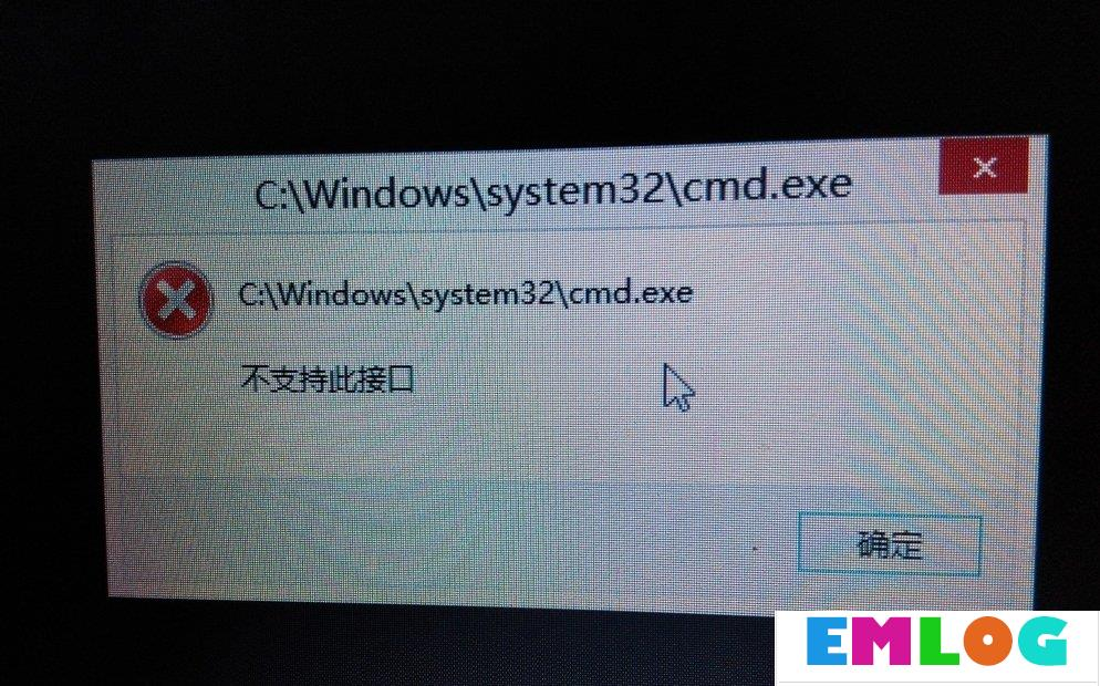 Windows10提示不支持此接口的解决方法