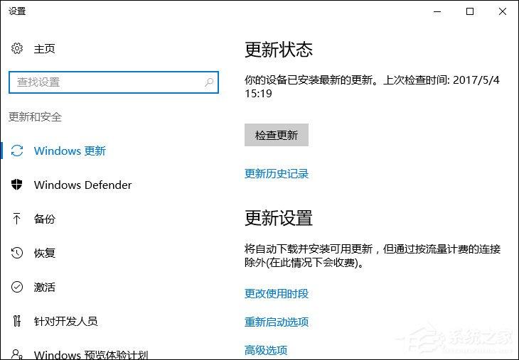 Win10桌面右键添加Windows更新选项的方法