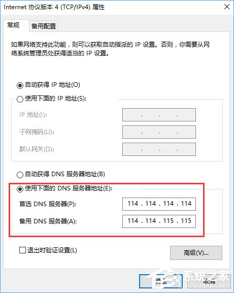 "Win10无法打开网页提示""域名解析错误""怎么办?"